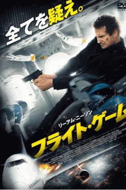 [DVD] フライト・ゲーム