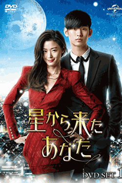 [DVD] 星から来たあなた DVD-BOX SET1