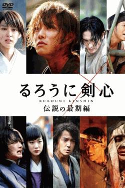 DVD] るろうに剣心 伝説の最期編