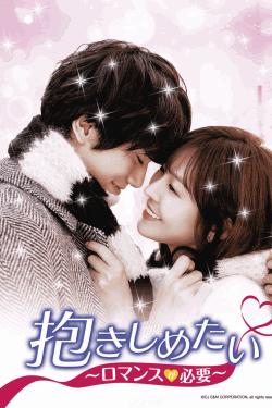 [DVD] 抱きしめたい~ロマンスが必要~ DVD-SET1+2