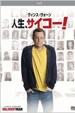 [DVD] 人生、サイコー!