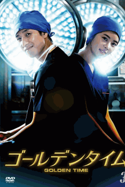 [DVD] ゴールデンタイム DVD-BOX1-3