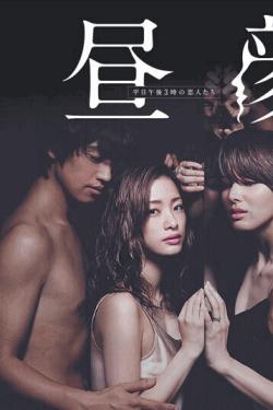 [DVD] 昼顔~平日午後3時の恋人