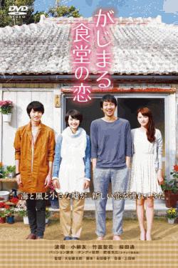 [DVD] がじまる食堂の恋