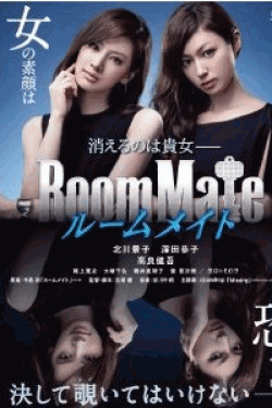 [DVD] ルームメイト