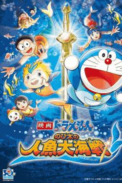 [DVD] 映画ドラえもん のび太の人魚大海戦