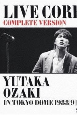 [DVD] LIVE CORE 完全版 ~ YUTAKA OZAKI IN TOKYO DOME 1988・9・12