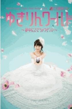 [DVD] 柏木由紀 2nd ソロライブ 寝ても覚めてもゆきりんワールド ~夢中にさせちゃうぞっ