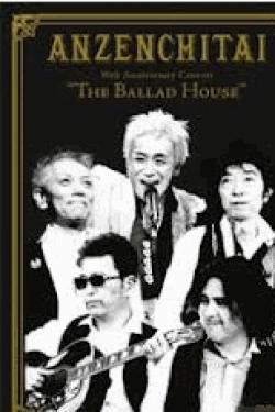 "[DVD] 30th Anniversary Concert ""The Ballad House"""