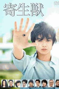 [DVD] 寄生獣