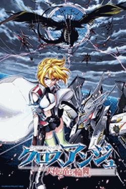 [DVD] クロスアンジュ 天使と竜の輪舞 第1巻-第8巻【完全版】