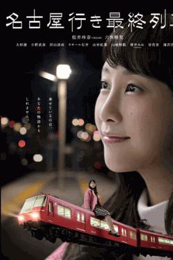 [DVD] 名古屋行き最終列車season 1-3 【完全版】