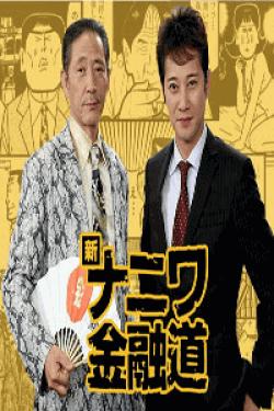 [DVD] 新ナニワ金融道