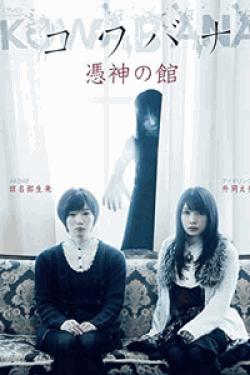 [DVD] KOWABANA 憑神の館