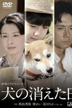 [DVD] 終戦ドラマスペシャル 犬の消えた日