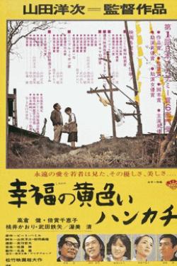 [DVD] 幸福の黄色いハンカチ