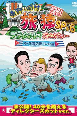 [DVD] 東野・岡村の旅猿SP&6 プライベートでごめんなさい・・・カリブ海の旅(3) ルンルン編