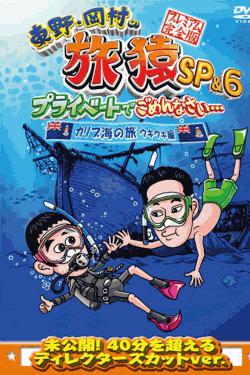 [DVD] 東野・岡村の旅猿SP&6 プライベートでごめんなさい・・・カリブ海の旅(4) ウキウキ編