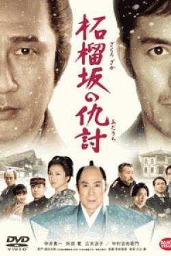 [DVD] 柘榴坂の仇討