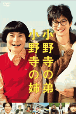 [DVD] 小野寺の弟・小野寺の姉