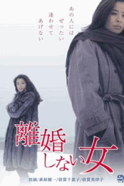 [DVD] 離婚しない女