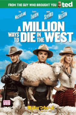 [DVD] 荒野はつらいよ~アリゾナより愛をこめて~