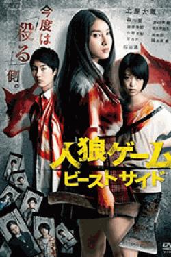 [DVD] 人狼ゲーム ビーストサイド スタンダード・エディション