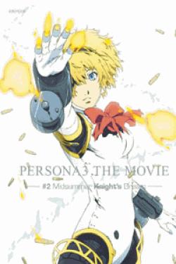[DVD] 劇場版ペルソナ3 #2Midsummer Knight's Dream
