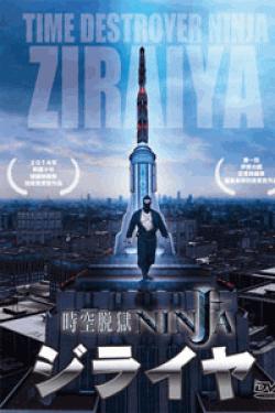 [DVD] 時空脱獄NINJA ジライヤ