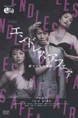 [DVD] 劇場版エンドレスアフェア~終わりなき情事~