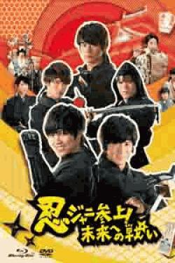 [DVD] 忍ジャニ参上! 未来への戦い