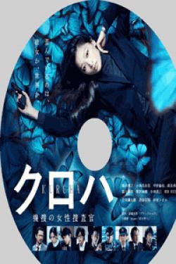 [DVD] クロハ〜機捜の女性 捜査官