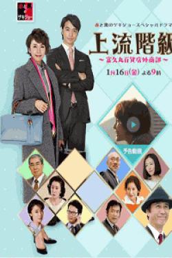 [DVD] 上流階級~富久丸百貨店外商部~