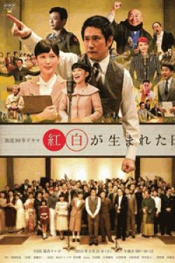 [DVD] 紅白が生まれた日