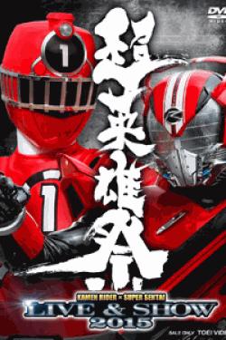 [DVD] 超英雄祭 KAMEN RIDER × SUPER SENTAI LIVE