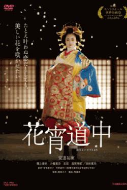 [DVD] 花宵道中