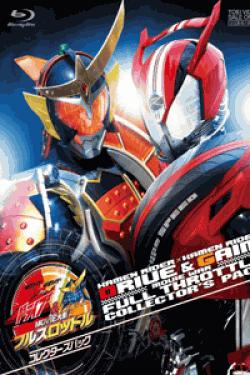 [DVD] 仮面ライダー×仮面ライダー ドライブ&鎧武 MOVIE大戦フルスロットル コレクターズパック