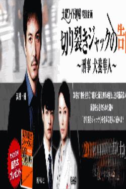 [DVD] 切り裂きジャックの告白 ~刑事犬養隼人~