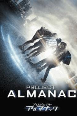 [DVD] プロジェクト・アルマナック