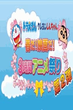 [DVD] ドラえもん クレヨンしんちゃん 春だ!映画だ!3時間アニメ祭り 第2弾
