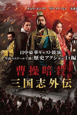 [DVD]曹操暗殺:三国志外伝