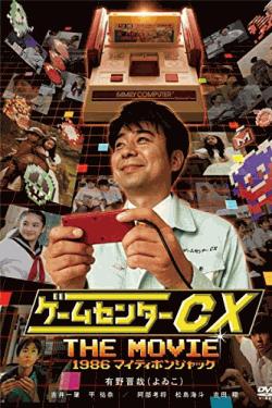 [DVD] ゲームセンターCX THE MOVIE 1986 マイティボンジャック