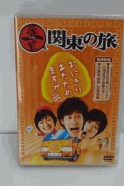 [DVD] おにぎりあたためますか 豚一家 関東の旅 DVD-BOX