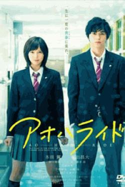 [DVD] アオハライド
