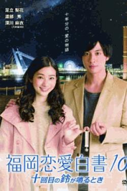 [DVD] 福岡恋愛白書10 十回目の鈴が鳴るとき