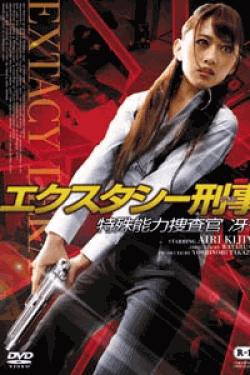 [DVD] エクスタシー刑事 特殊能力捜査官 冴子