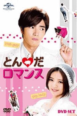 [DVD] とんだロマンス DVD-SET1+2 DVD BOX+特典映像を収録