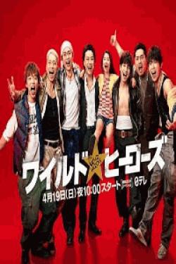 [DVD] ワイルド・ヒーローズ【完全生産限定版】