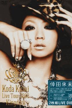 [DVD] KODA KUMI LIVE TOUR 2008~Kingdom~