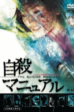 [DVD]自殺マニュアル